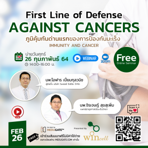 wincell research seminar - first line of defense against cancer