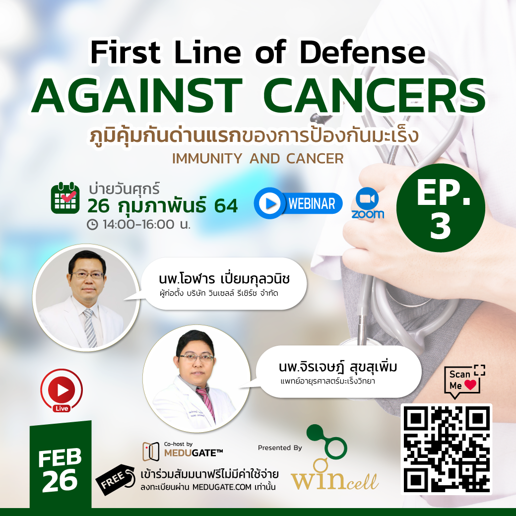 First Line of Defense Against Cancers Episode 3